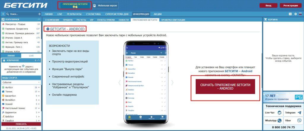 Программа для ставок в БК Бетсити: как скачать и установить на Android