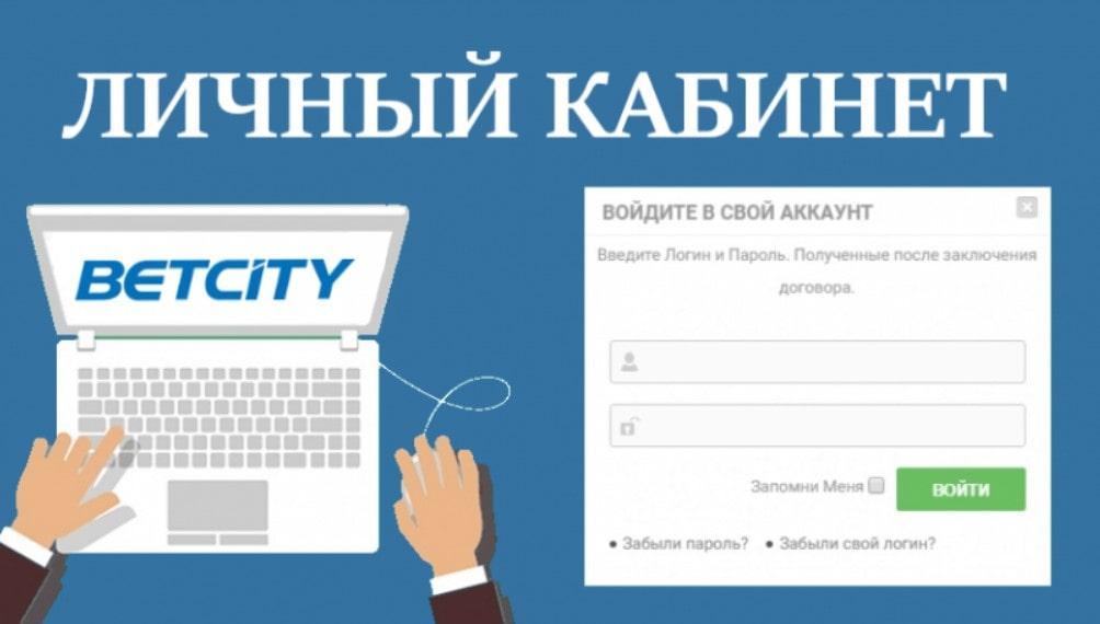 betcity_lk