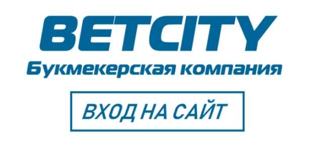 betcity_vhod