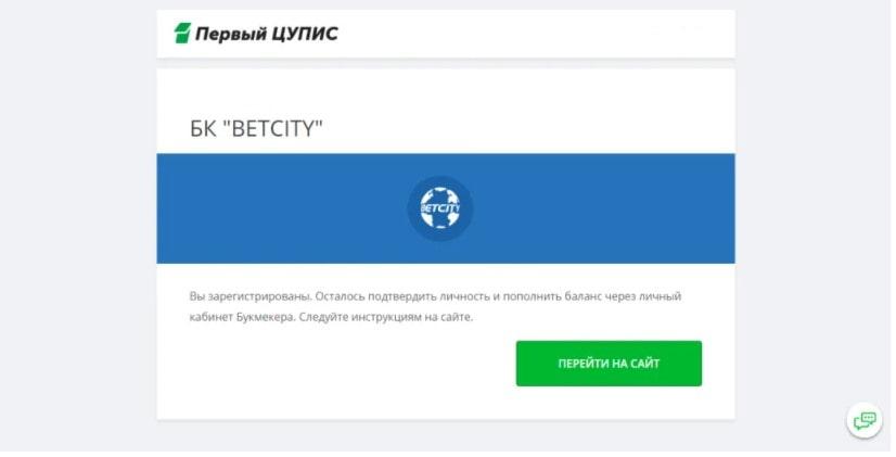 betcity_cupis