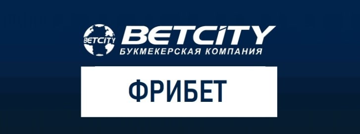 betcity_fribet