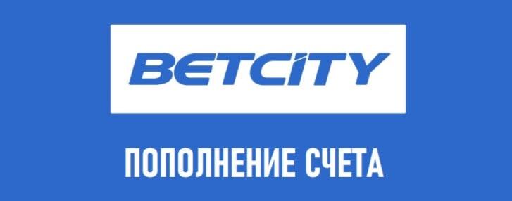 betcity_popolnenie