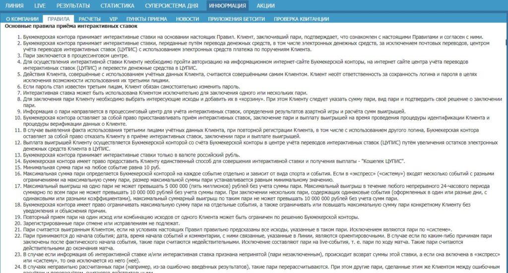 betcity_pravila_stavki