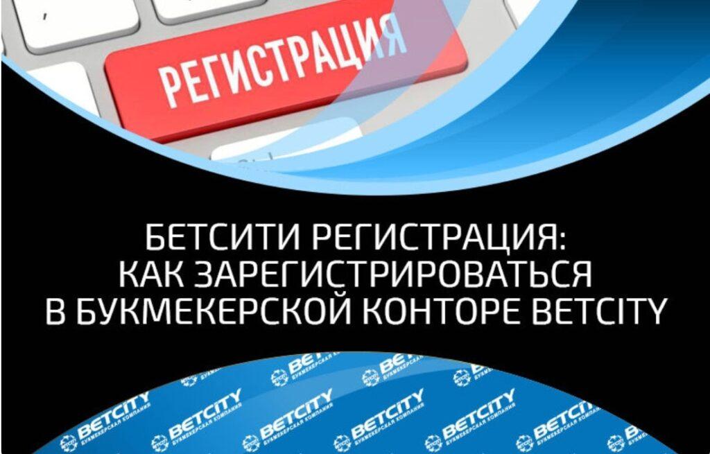 betcity_registraciya