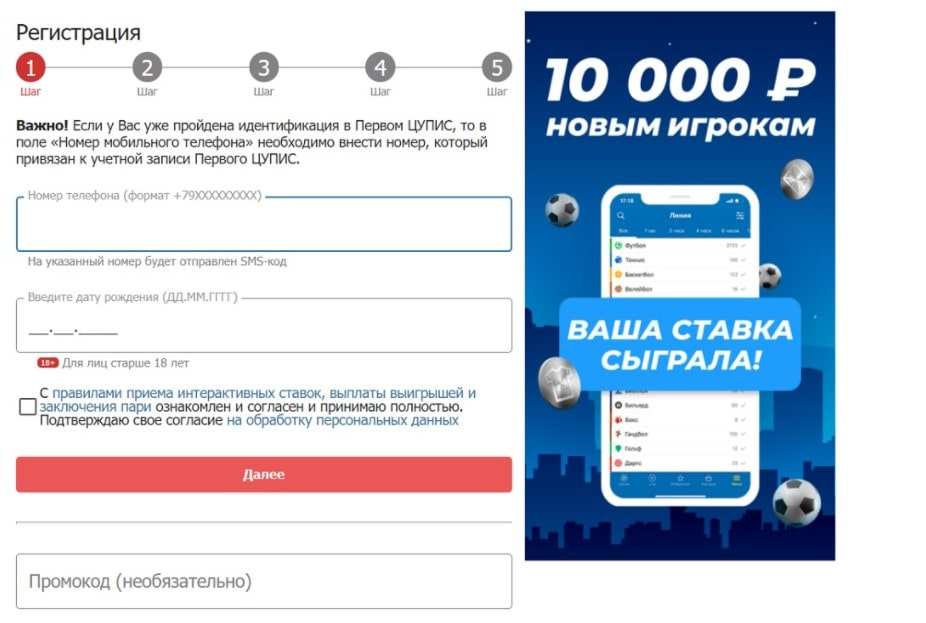 betcity_registraciya_