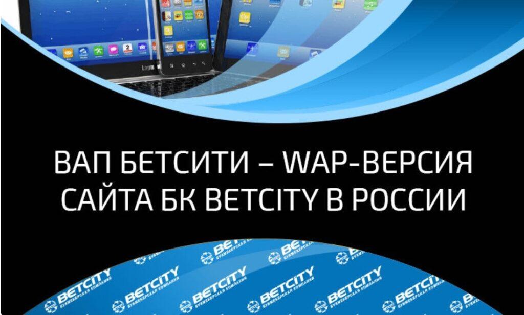 betcity_wap